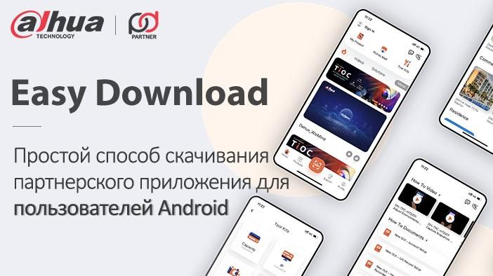Как скачать и обновить партнерское приложение DH Partner App