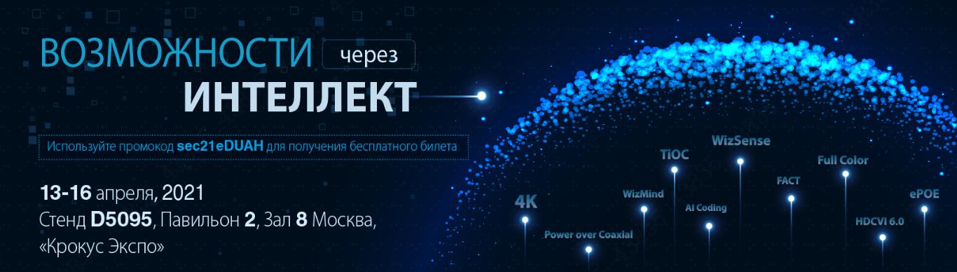 Dahua принимает участие в выставке Securika Moscow