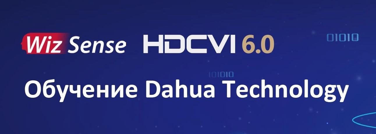 Обучение по продуктовым линейкам HDCVI6.0 и WizSense от Dahua Technology