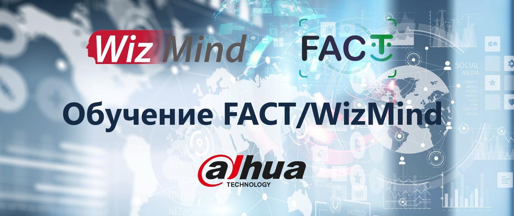Обучение от Dahua по линейкам FACT/WizMind